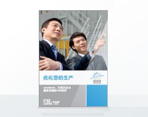 Industrie Informatik Flyer Chinesisch